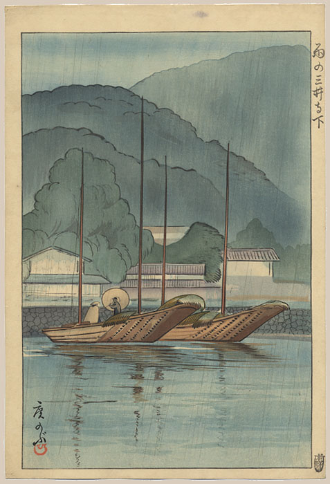"""Boats in the Rain"" by Hironobu, Oda"