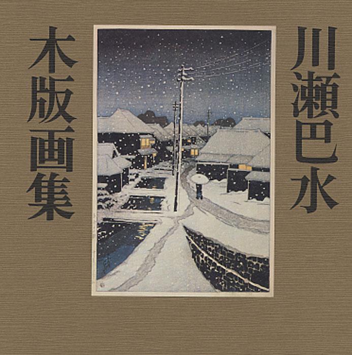 Narazaki Muneshige Kawase Hasui Mokuhanga Shu A