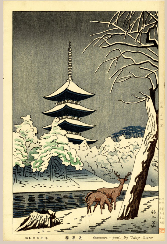 """Kofuku-ji Temple at Sarusawa Pond (First State)"" by Asano, Takeji"